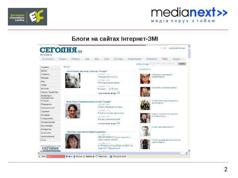 2 Блоги на сайтах Інтернет-ЗМІ