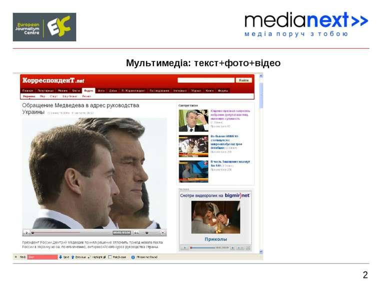2 Мультимедіа: текст+фото+відео