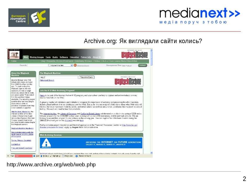 2 Archive.org: Як виглядали сайти колись? http://www.archive.org/web/web.php