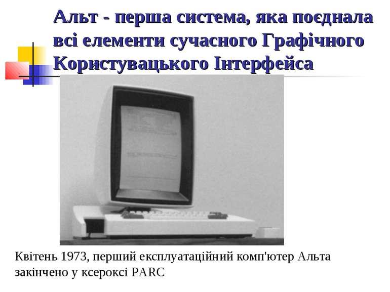 Альт - перша система, яка поєднала всі елементи сучасного Графічного Користув...