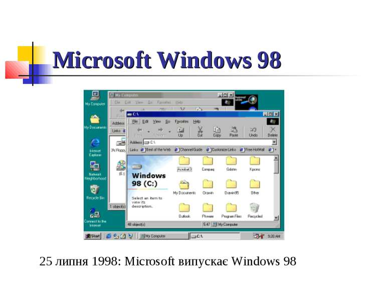 Microsoft Windows 98 25 липня 1998: Microsoft випускає Windows 98