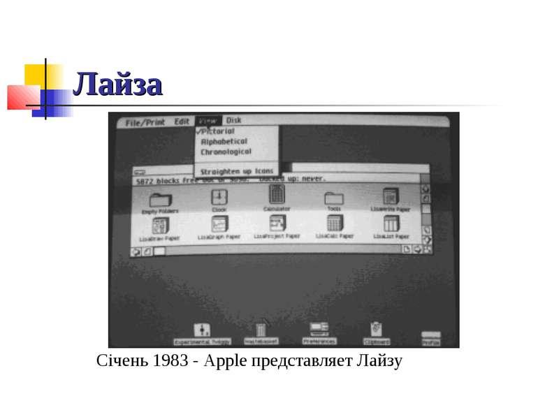 Лайза Січень 1983 - Apple представляет Лайзу