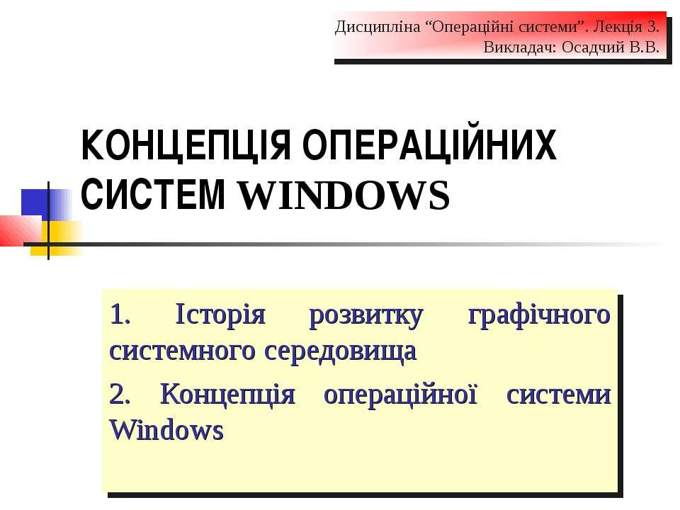 КОНЦЕПЦІЯ ОПЕРАЦІЙНИХ СИСТЕМ WINDOWS 1. Історія розвитку графічного системног...