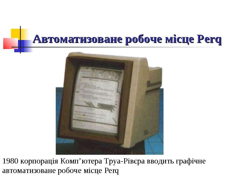 Автоматизоване робоче місце Perq 1980 корпорація Комп'ютера Труа-Рівєра вводи...