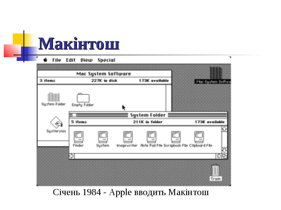 Макінтош Січень 1984 - Apple вводить Макінтош