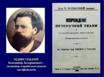 ПІДВИСОЦЬКИЙ Володимир Валеріанович – засновник української школи патофізіологів