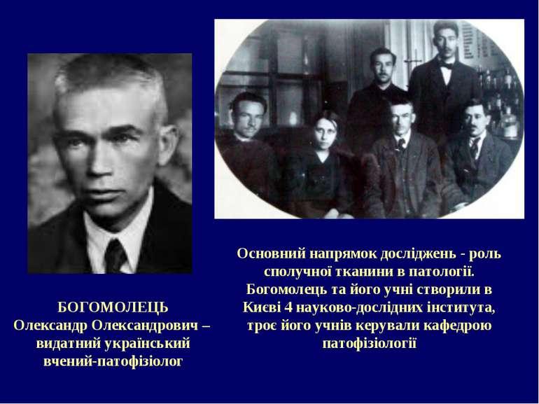 БОГОМОЛЕЦЬ Олександр Олександрович – видатний український вчений-патофізіолог...
