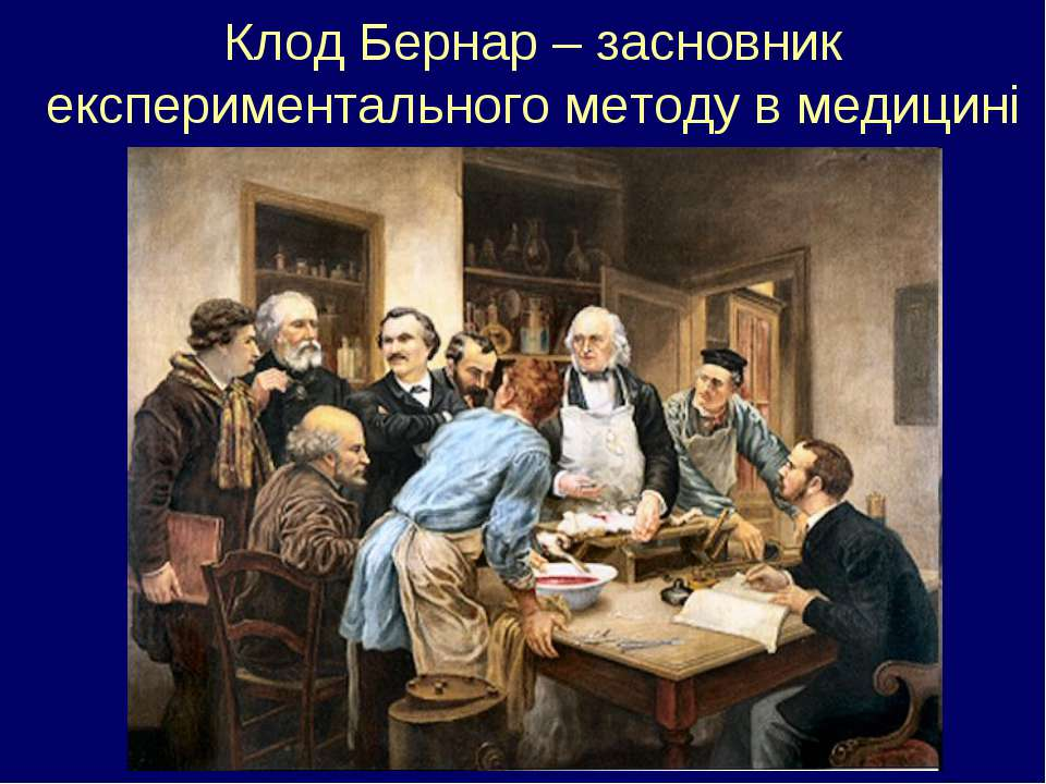 Клод Бернар – засновник експериментального методу в медицині