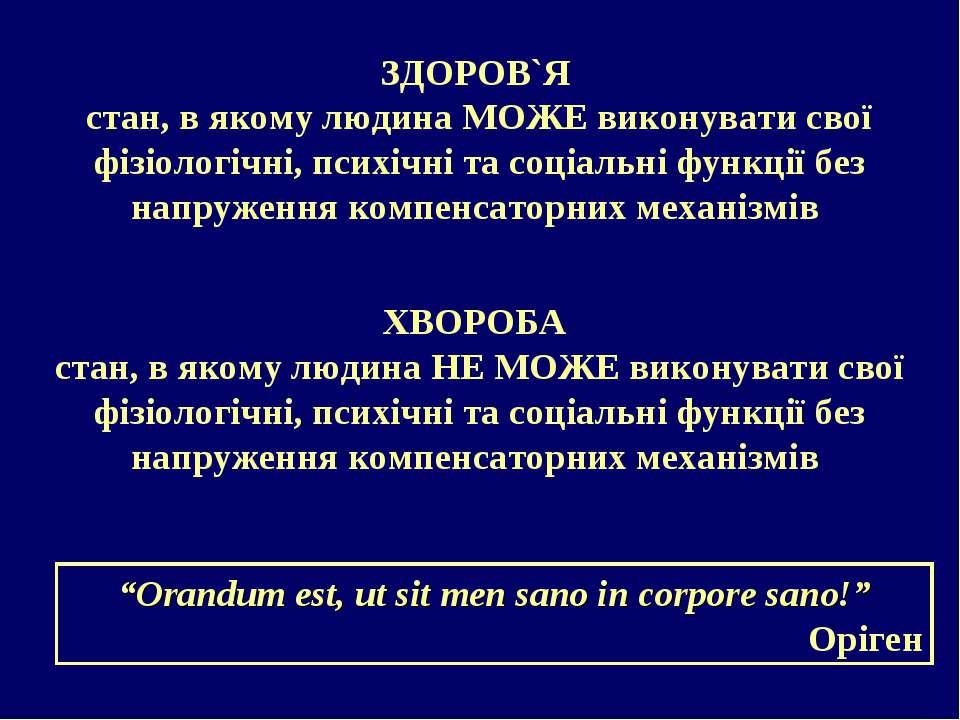 ЗДОРОВ`Я стан, в якому людина МОЖЕ виконувати свої фізіологічні, психічні та ...
