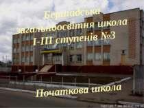 Бершадська загальноосвітня школа І-ІІІ ступенів №3 Початкова школа