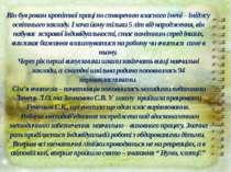 Він був роком кропіткої праці по створенню власного імені – іміджу освітнього...