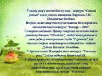 """У цьому році у телевізійному шоу – конкурсі """"Самый умный"""" взяла участь вихова..."""