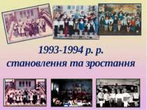 1993-1994 р. р. становлення та зростання