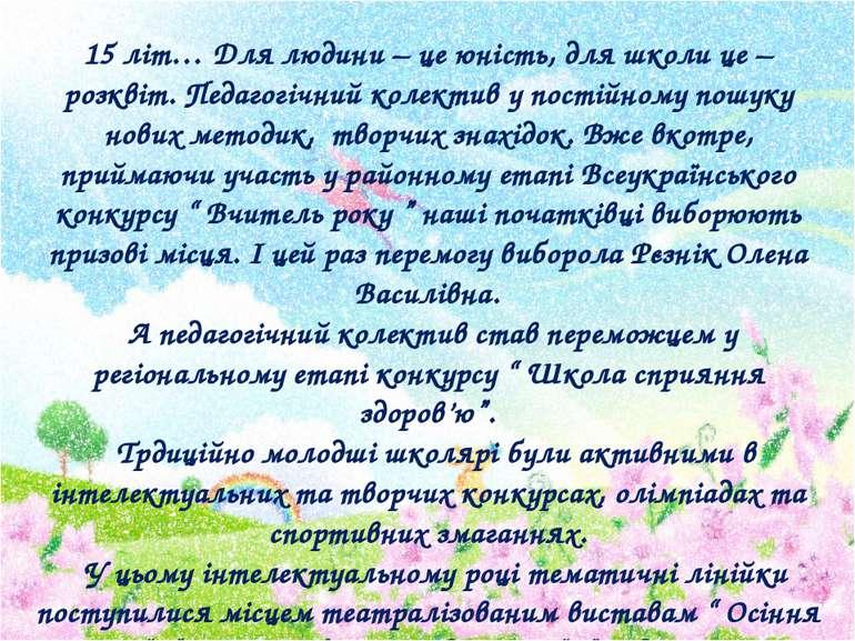 15 літ… Для людини – це юність, для школи це – розквіт. Педагогічний колектив...