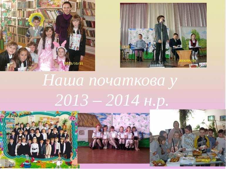 Наша початкова у 2013 – 2014 н.р.