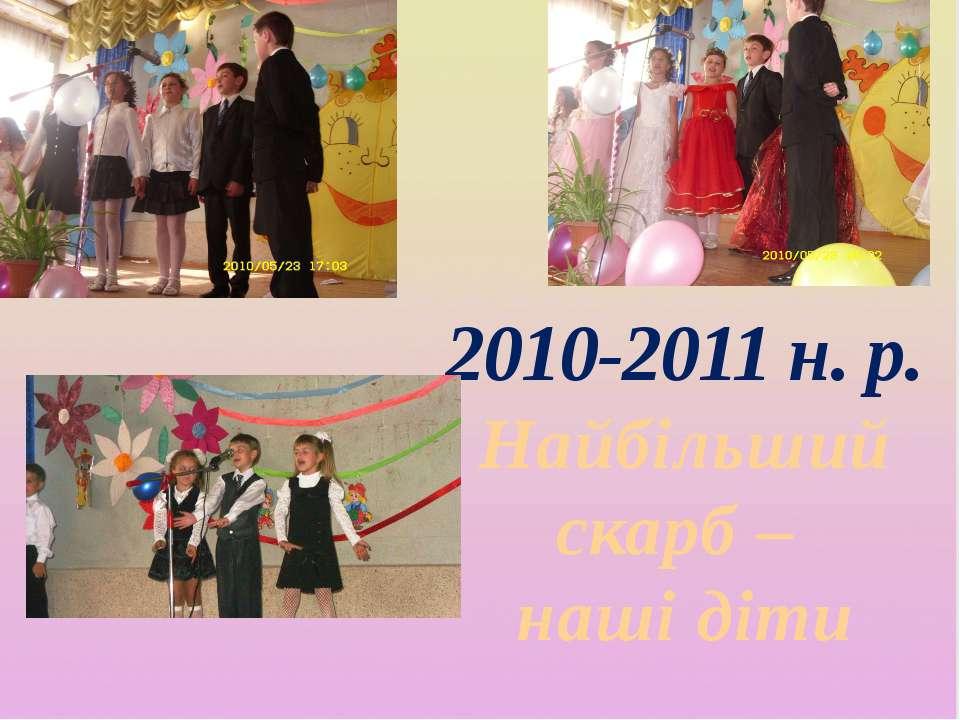 2010-2011 н. р. Найбільший скарб – наші діти