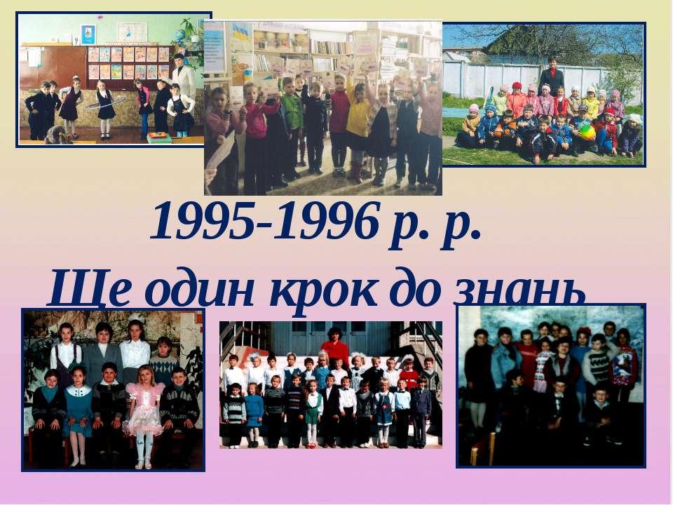 1995-1996 р. р. Ще один крок до знань