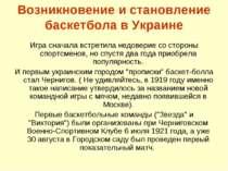Возникновение и становление баскетбола в Украине Игра сначала встретила недов...