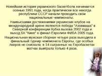 Новейшая история украинского баскетбола начинается осенью 1991 года, когда пр...
