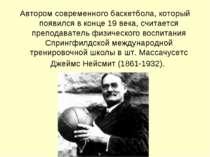 Автором современного баскетбола, который появился в конце 19 века, считается ...