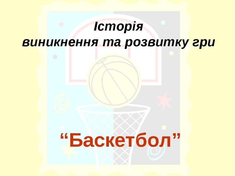 """Історія виникнення та розвитку гри """"Баскетбол"""""""
