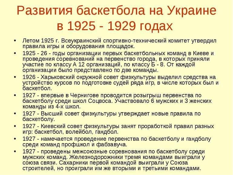 Развития баскетбола на Украине в 1925 - 1929 годах Летом 1925 г. Всеукраински...