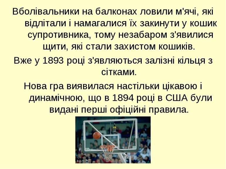Вболівальники на балконах ловили м'ячі, які відлітали і намагалися їх закинут...