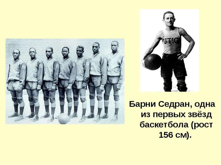 Барни Седран, одна из первых звёзд баскетбола (рост 156 см).