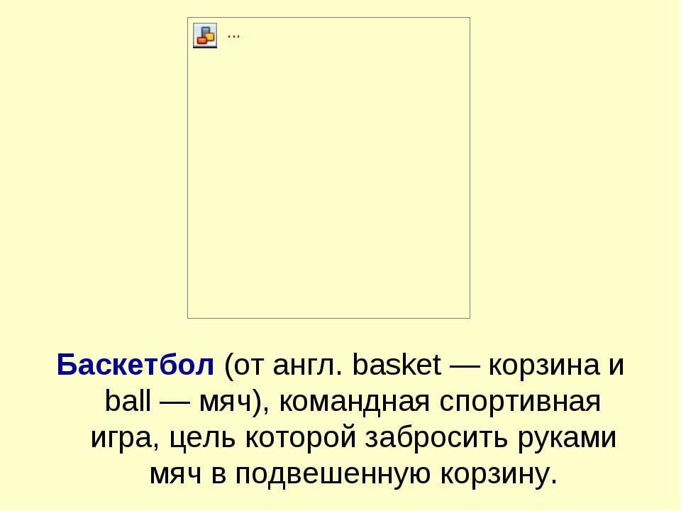Баскетбол (от англ. basket — корзина и ball — мяч), командная спортивная игра...