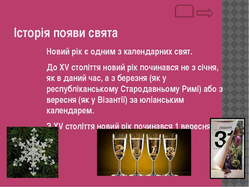 Історія появи свята Новий рік є одним з календарних свят. До XV століття нови...