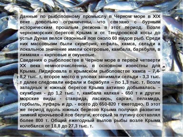 Данные по рыболовному промыслу в Черном море в XIX веке довольно ограничены, ...