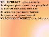 ТИП ПРОЕКТУ: дослідницький За кінцевим результатом: інформаційний За змістом:...
