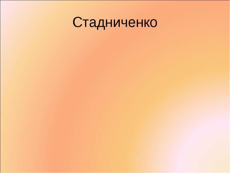 Стадниченко