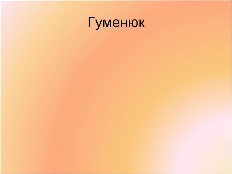 Гуменюк