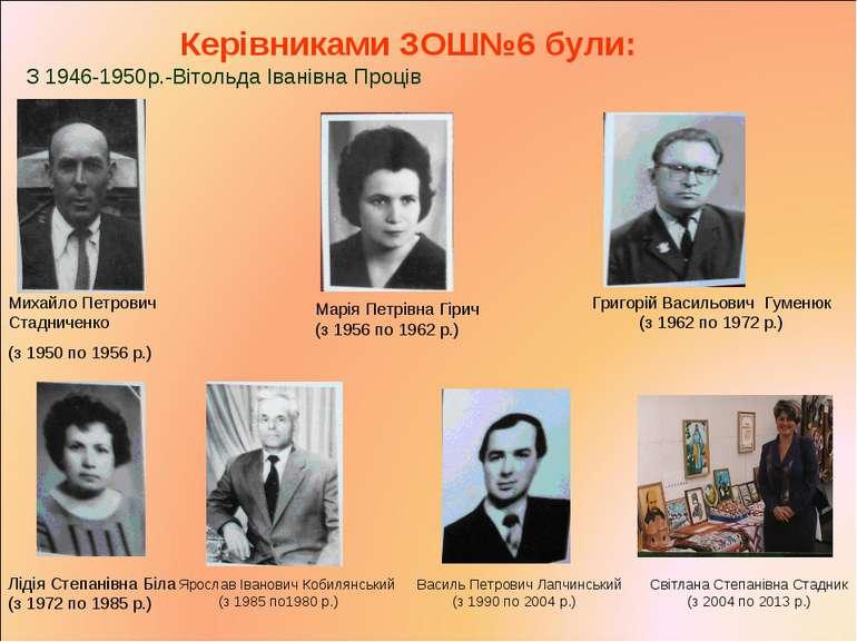 Михайло Петрович Стадниченко (з 1950 по 1956 р.) Марія Петрівна Гірич (з 1956...