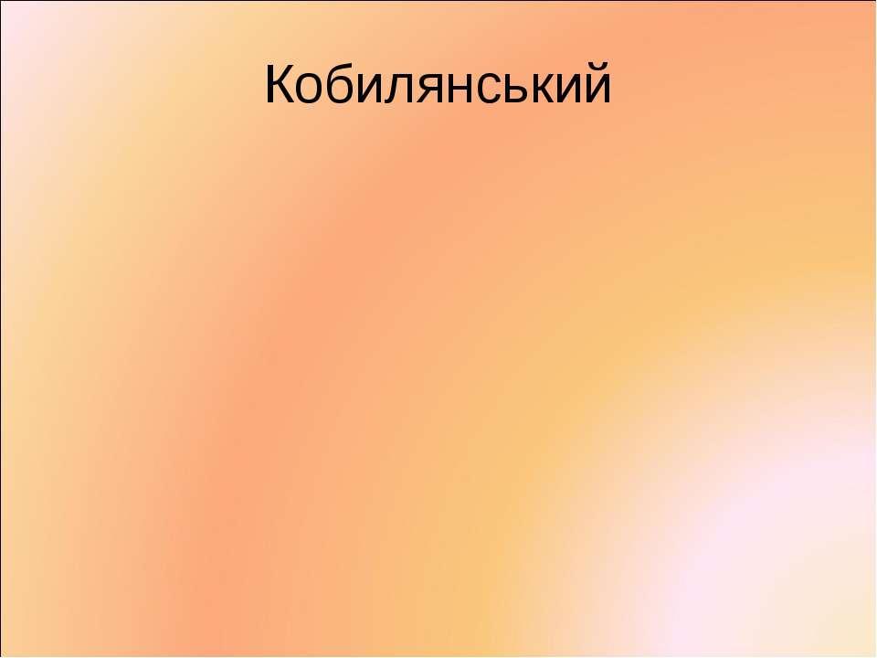 Кобилянський