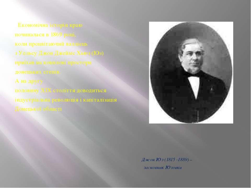 Економічна історія краю Економічна історія краю починалася в1869 році, ...