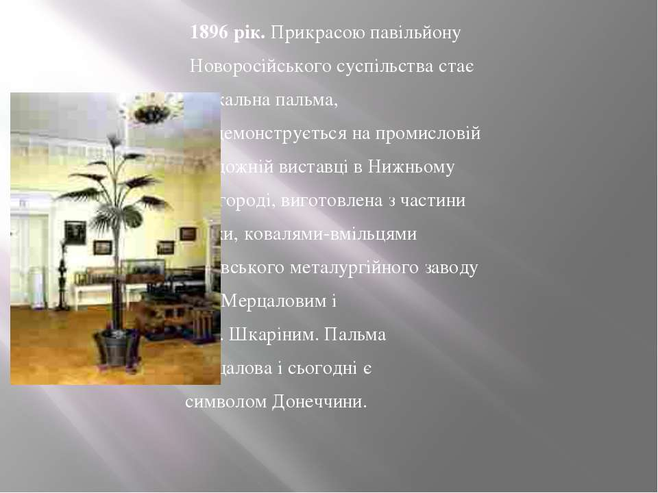 1896 рік. Прикрасою павільйону 1896 рік. Прикрасою павільйону Новоросійського...