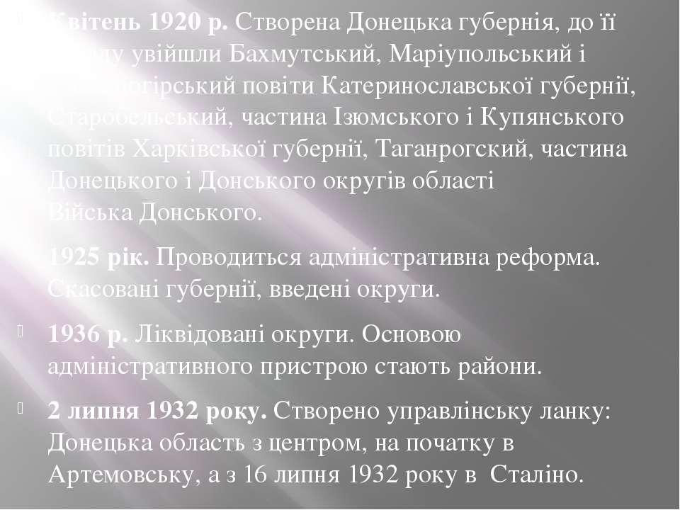 Квітень 1920 р. Створена Донецька губернія, доїї складу увійшли Бахмутс...