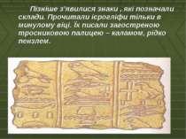Пізніше з'явилися знаки , які позначали склади. Прочитали ієрогліфи тільки в ...