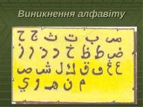 Виникнення алфавіту