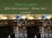 Перебіг уроку Дім без книги - день без сонця