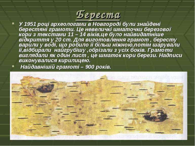 Береста У 1951 році археологами в Новгороді були знайдені берестяні грамоти. ...