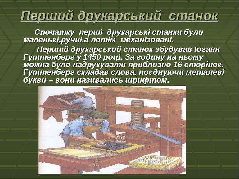 Перший друкарський станок Спочатку перші друкарські станки були маленькі,ручн...