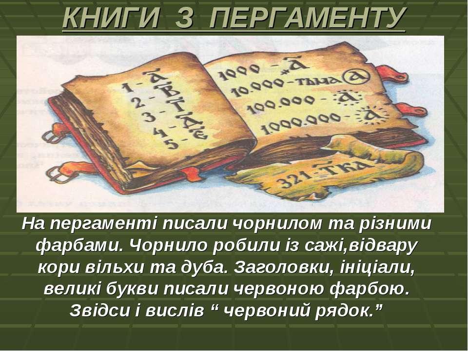 КНИГИ З ПЕРГАМЕНТУ На пергаменті писали чорнилом та різними фарбами. Чорнило ...