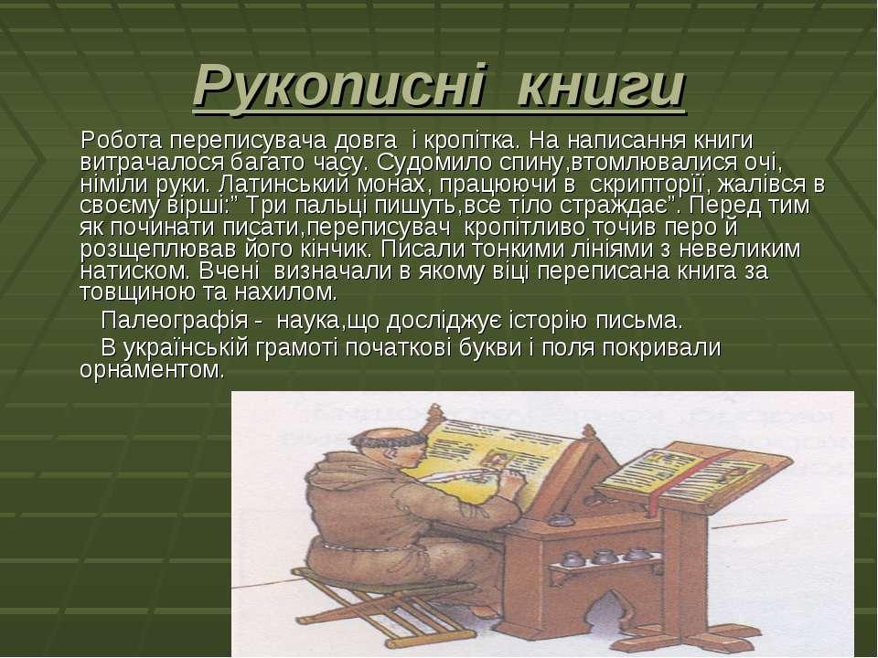 Рукописні книги Робота переписувача довга і кропітка. На написання книги витр...