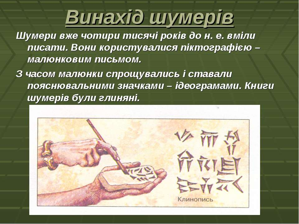 Винахід шумерів Шумери вже чотири тисячі років до н. е. вміли писати. Вони ко...