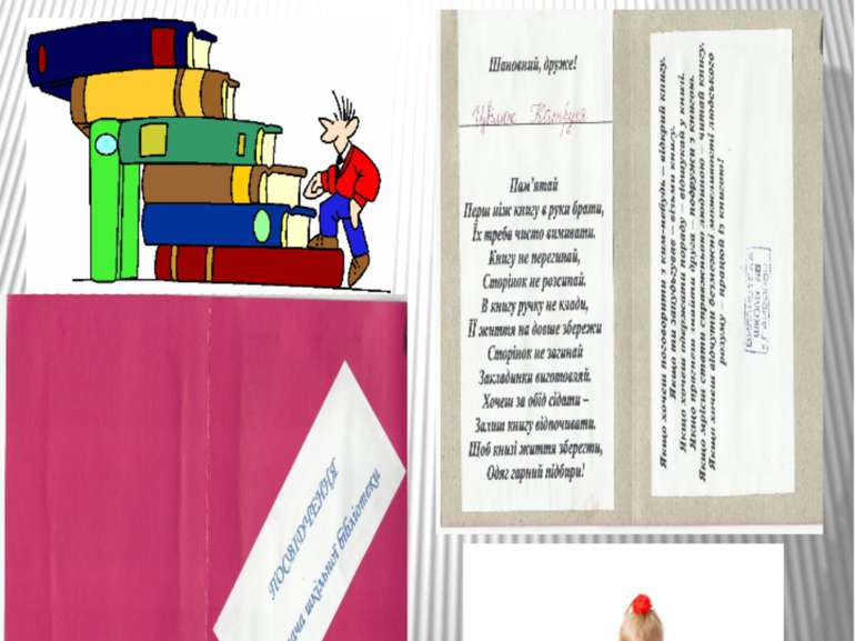 """Щороку в бібліотеці проходить виховний захід для 2-х класів """"Посвята в читачі..."""