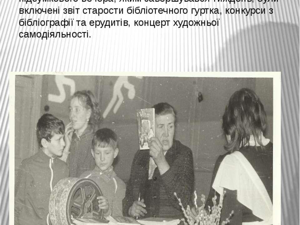 Традиційним став у школі Тиждень книги як підсумок великої і копіткої роботи,...