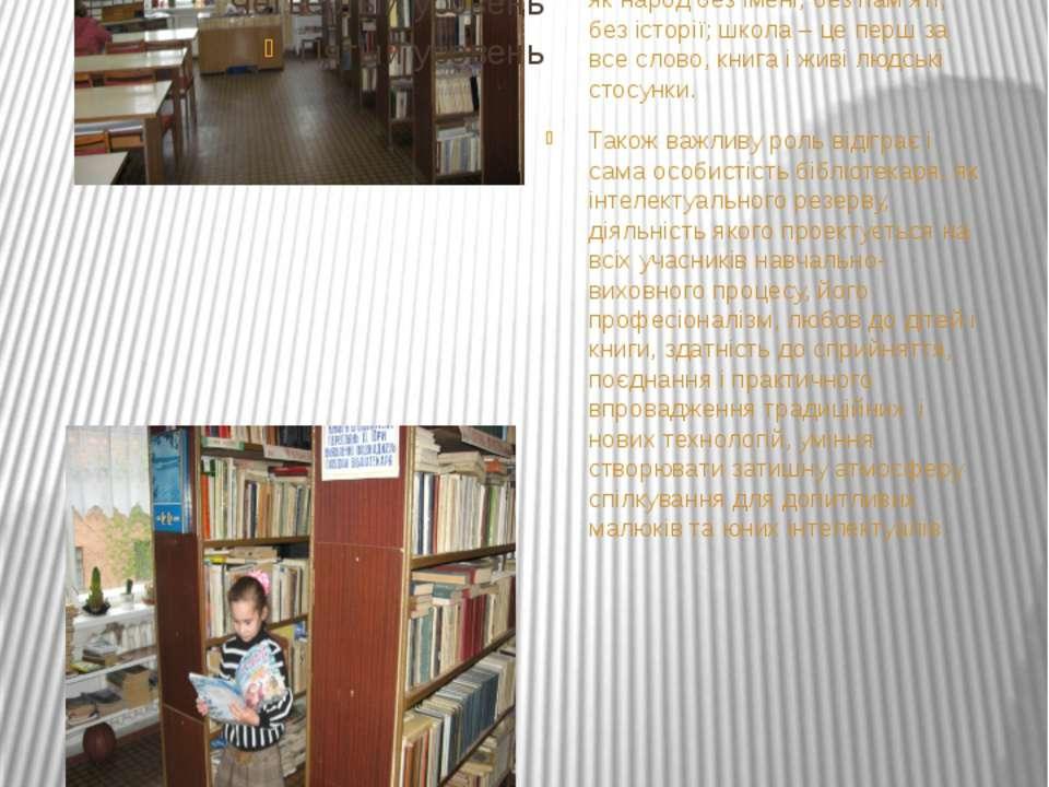 Саме у бібліотеці відбувається інтеграція всіх видів і форм поширення знань, ...
